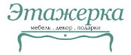 Магазин мебели и декора Этажерка отзывы