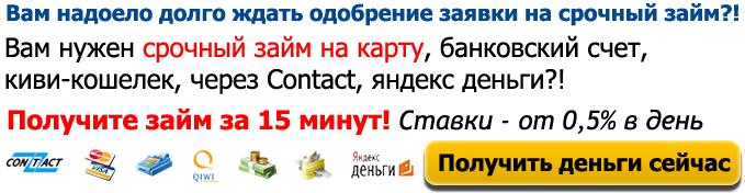 Мфо займоград