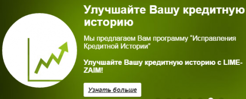 Микроклад займ онлайн заявка на кредит