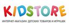 Отзывы о Kidstore.